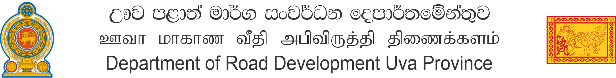 Department of Road Development Uva Province